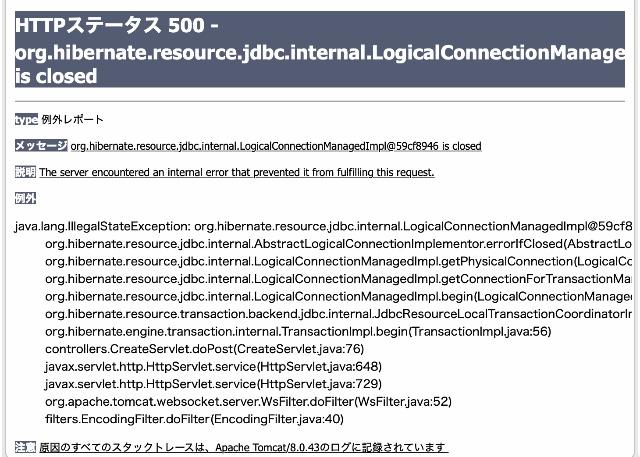 HTTPステータス500エラー画面