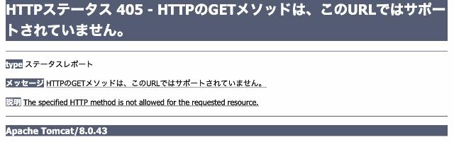 HTTPステータス405エラー画面