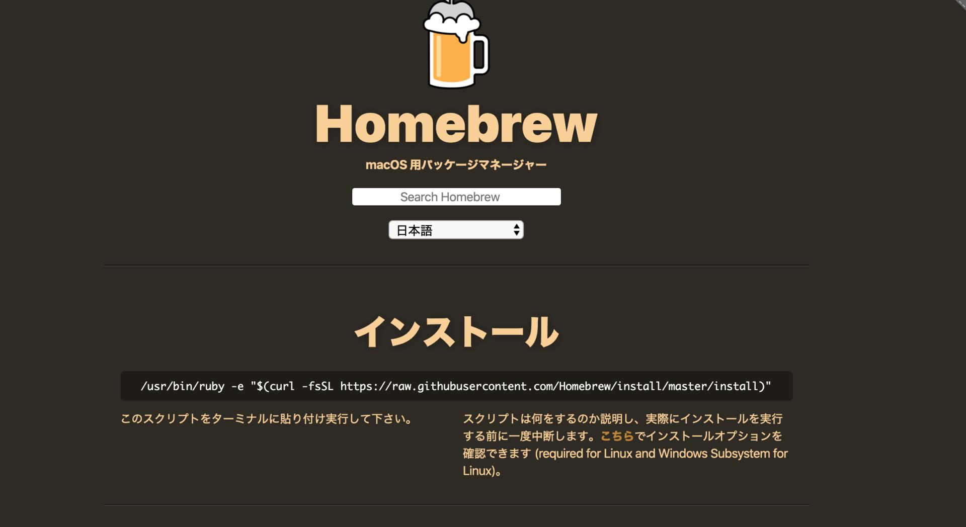 Homebrewの公式ページ