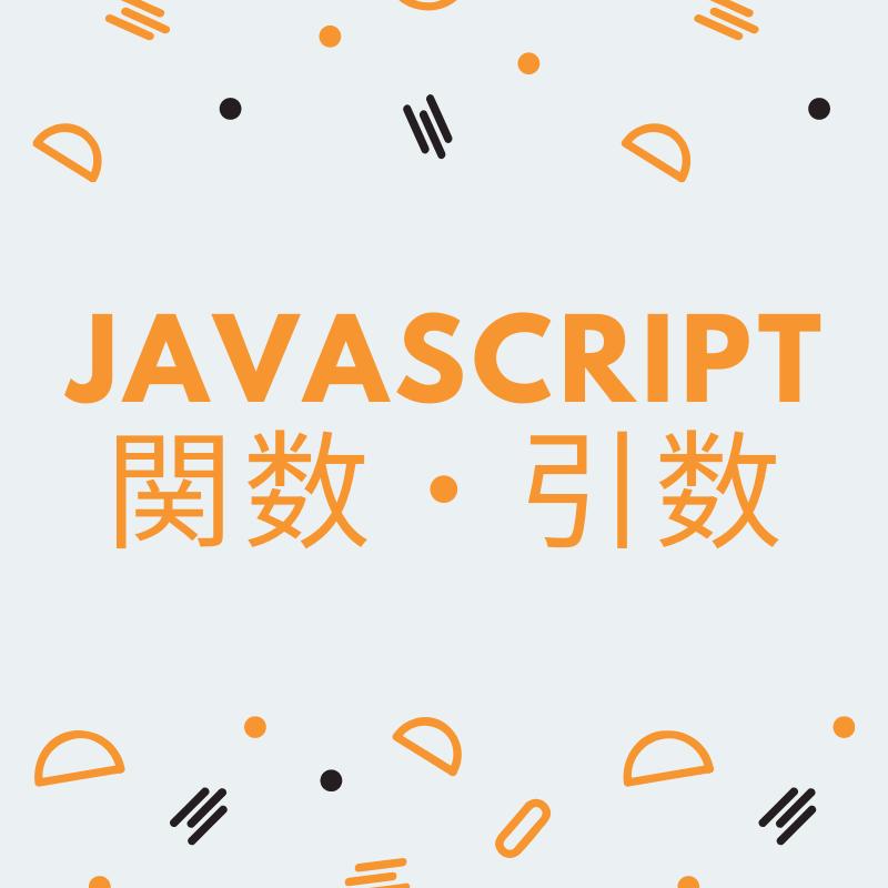 javascript関数引数
