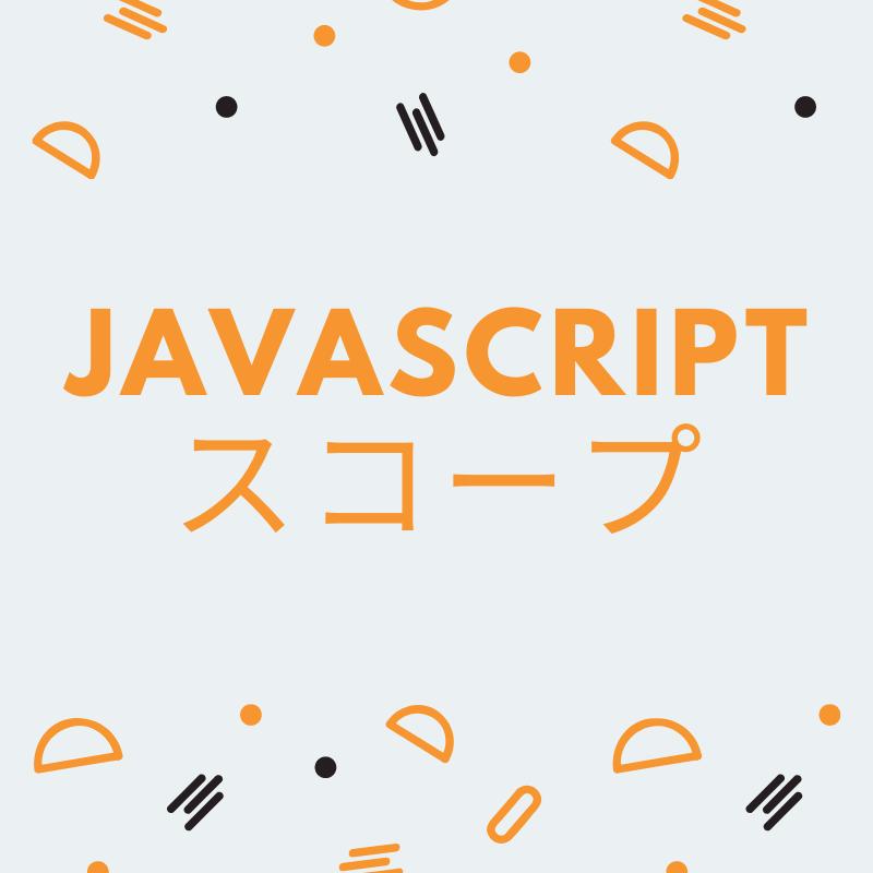 javascriptスコープ
