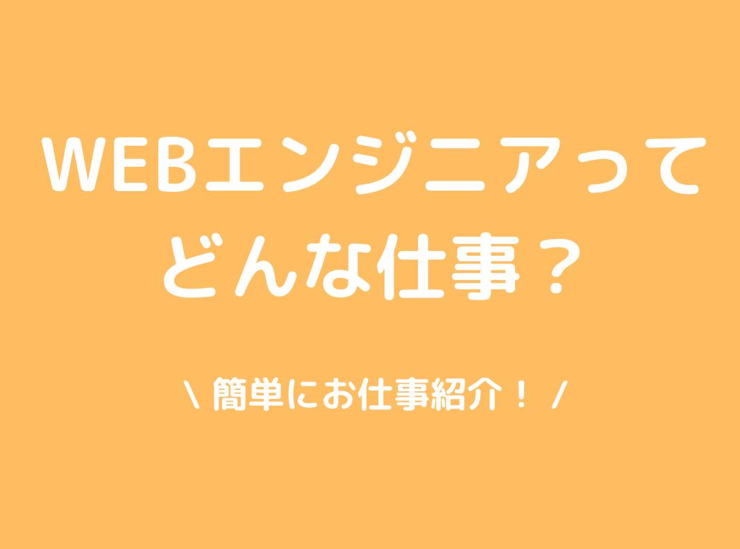 WEBエンジニアってどんな仕事?と書かれた画像