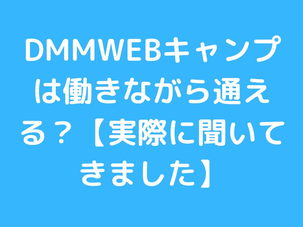 DMMWEBキャンプは働きながら通える?【実際に聞いてきました】と書かれた画像