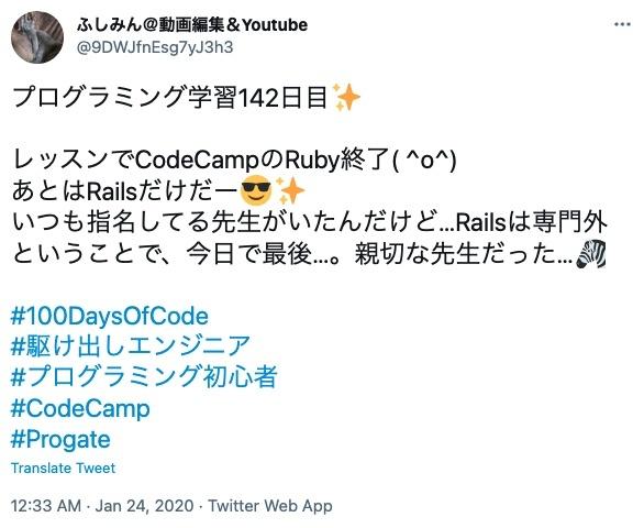 codecampの講師の方を褒めるツイート