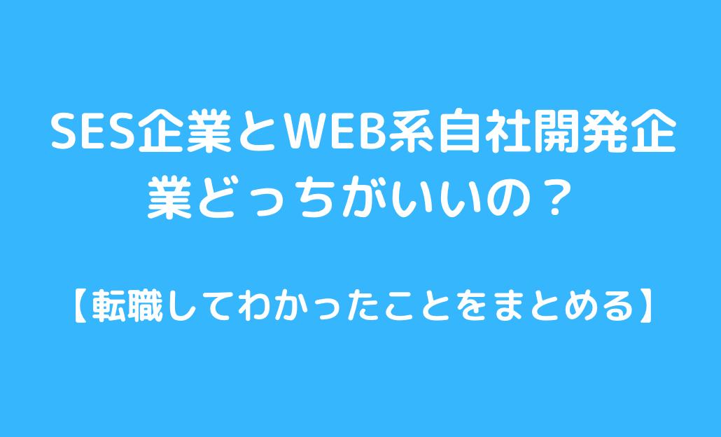 SES企業とWEB系自社開発企業どっちがいいの?【転職してわかったことをまとめる】と書かれた画像