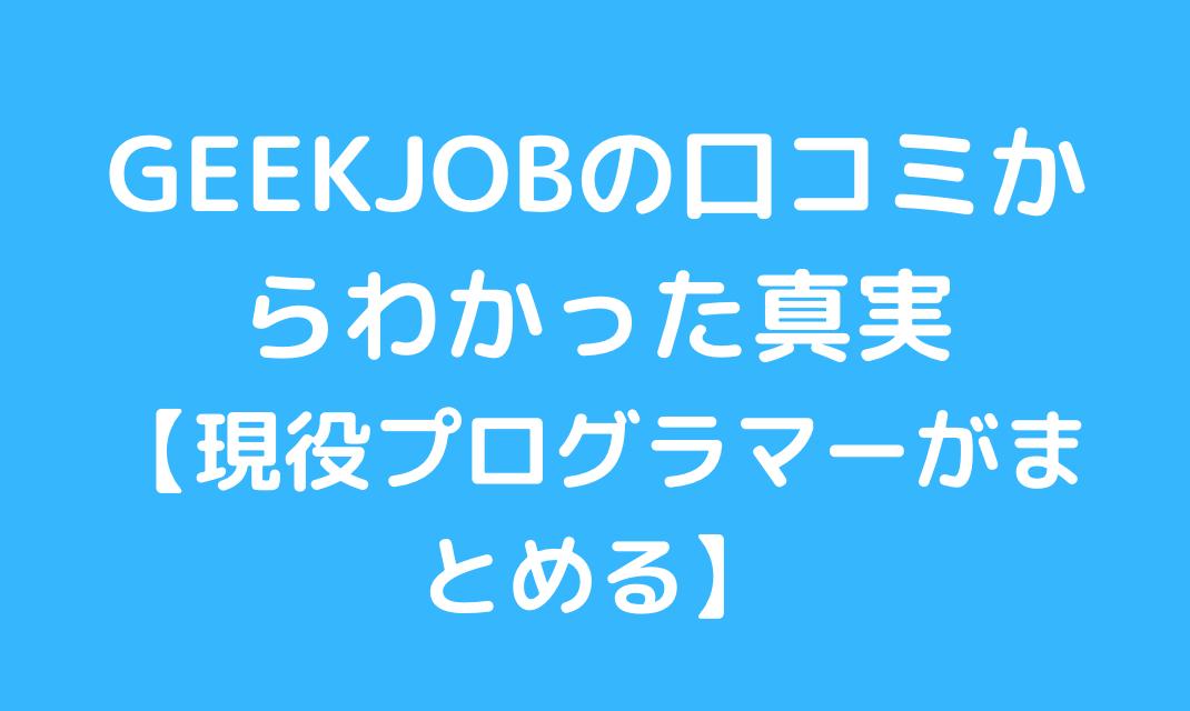 GEEKJOBの口コミからわかった真実【現役プログラマーがまとめる】と書かれた記事