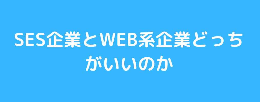 SES企業とWEB系企業どっちがいいのかと書かれた画像