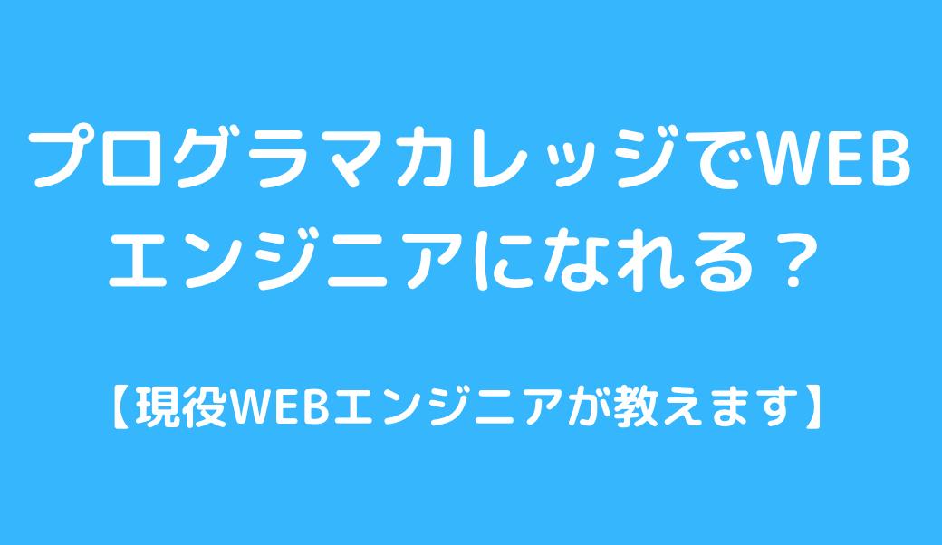プログラマカレッジでWEBエンジニアになれる?【現役WEBエンジニアが教えます】と書かれた画像