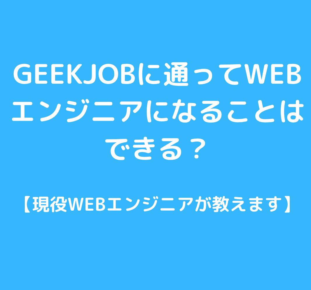 GEEKJOBに通ってWEBエンジニアになることはできる?【現役WEBエンジニアが教えます】と書かれた画像