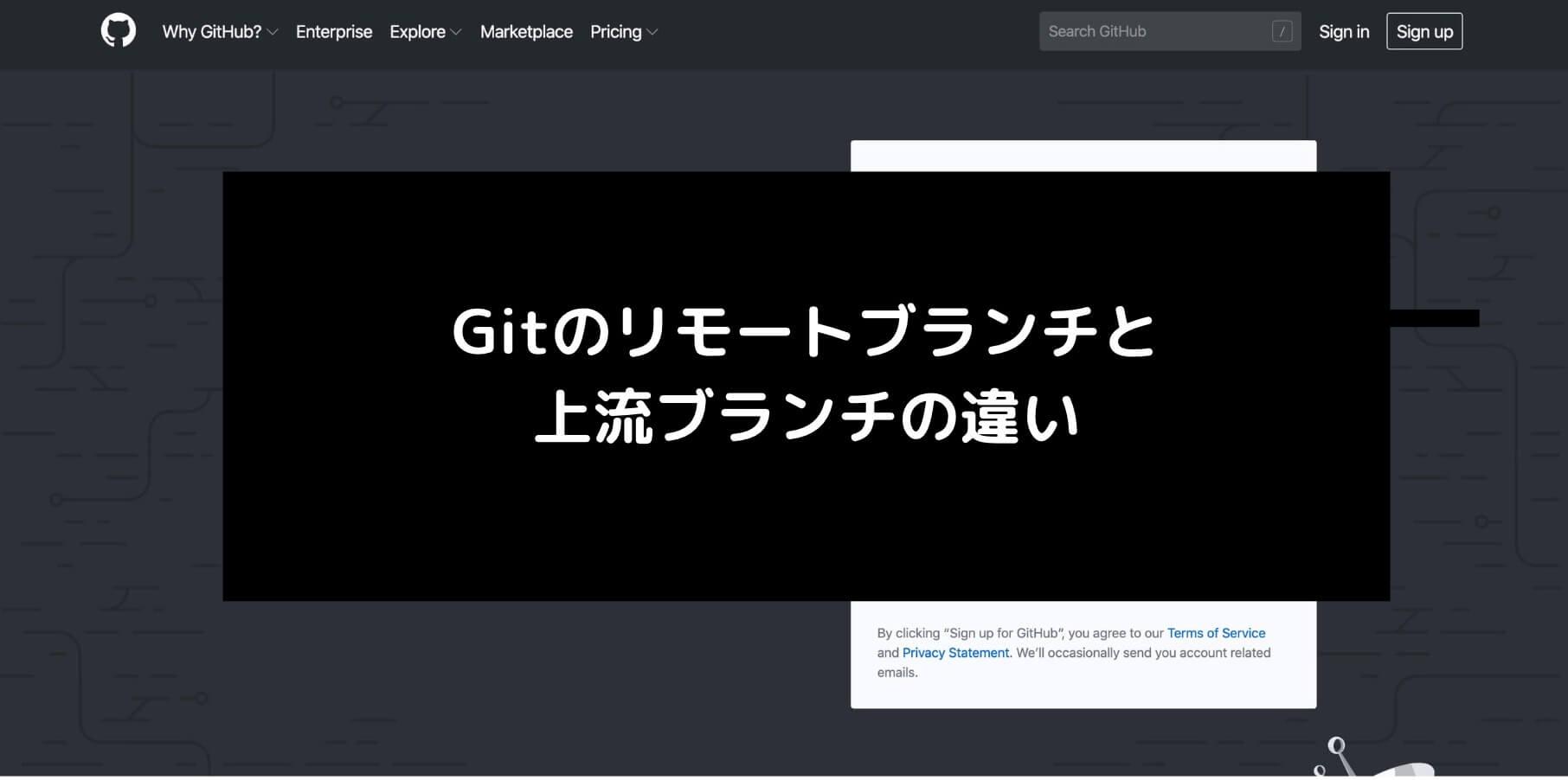 Gitのリモートブランチと上流ブランチの違いと書かれた画像