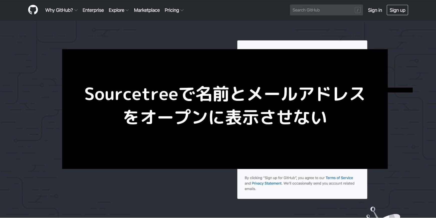 Sourcetreeで名前とメールアドレス をオープンに表示させないと書かれた画像