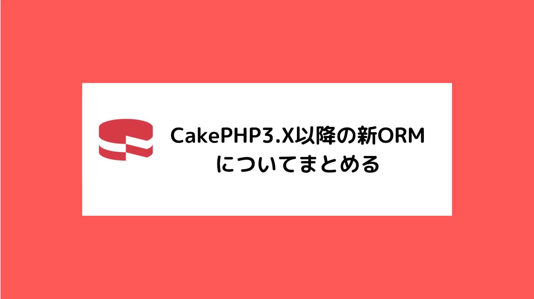 CakePHP3.X以降の新ORM についてまとめると書かれた画像