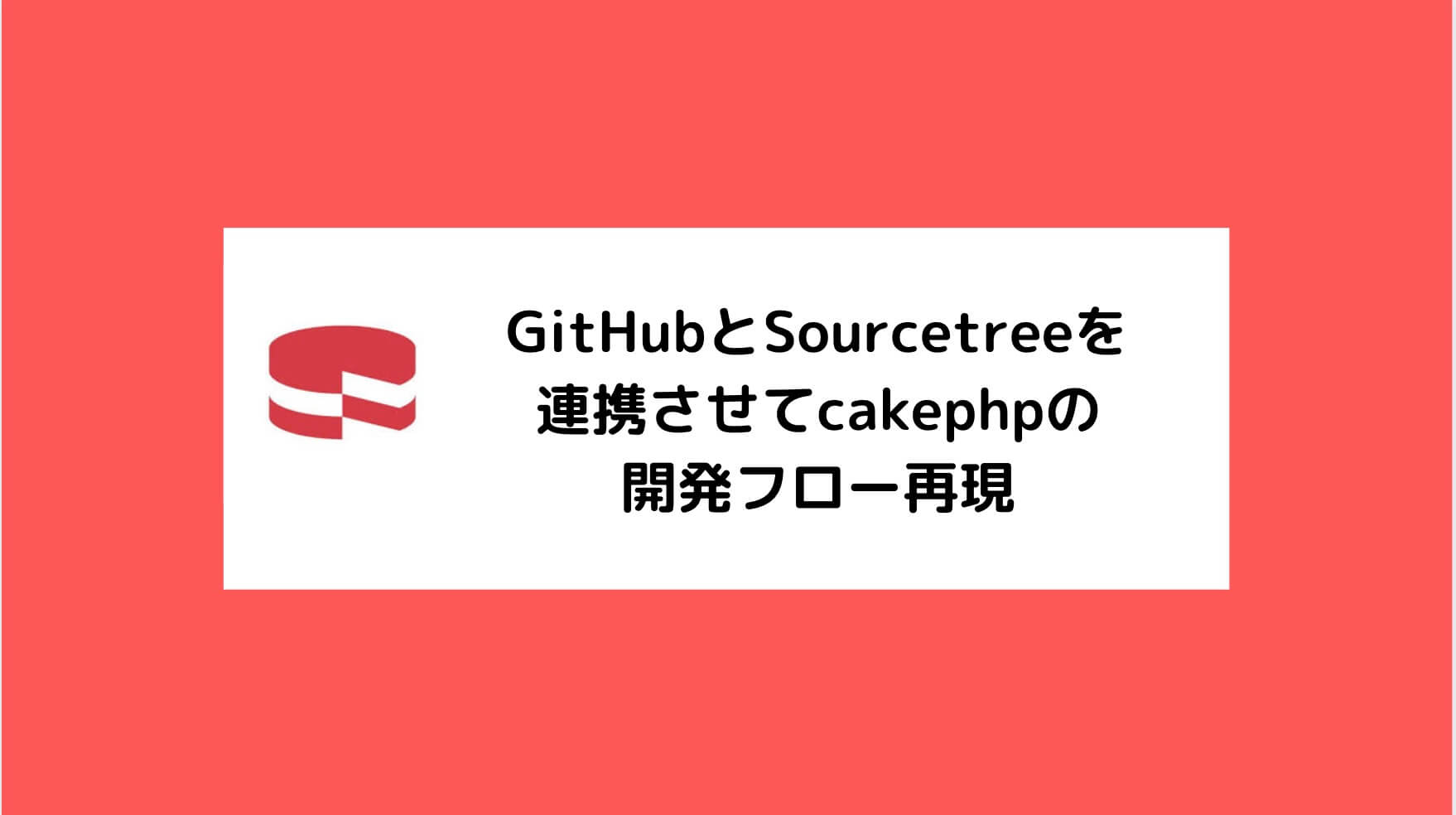 GitHubとSourcetreeを連携させてcakephpの開発フロー再現と書かれた画像