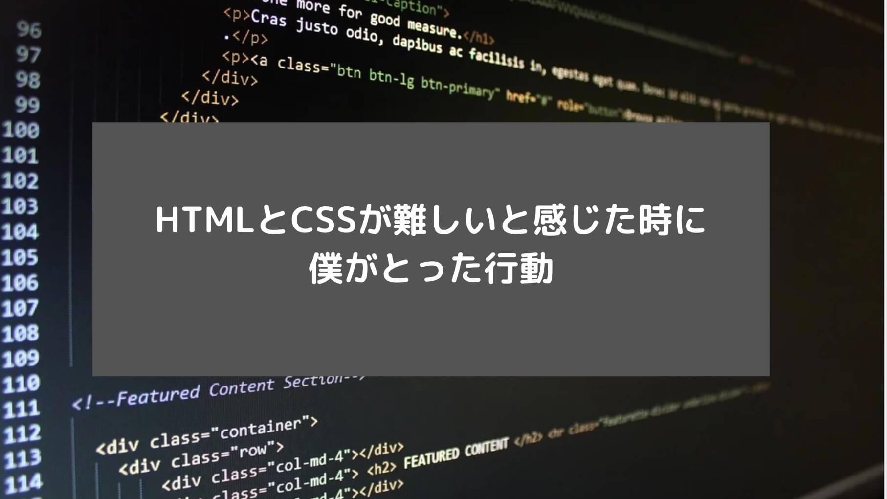 HTMLとCSSが難しいと感じた時に僕がとった行動と書かれた画像