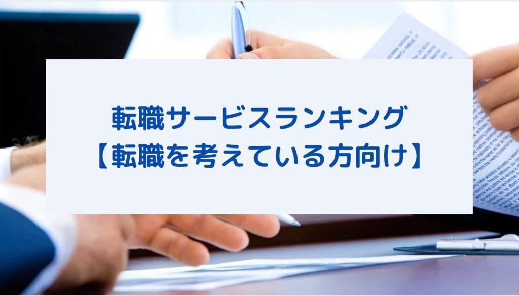 転職サービスランキング【転職を考えている方向け】と書かれた画像