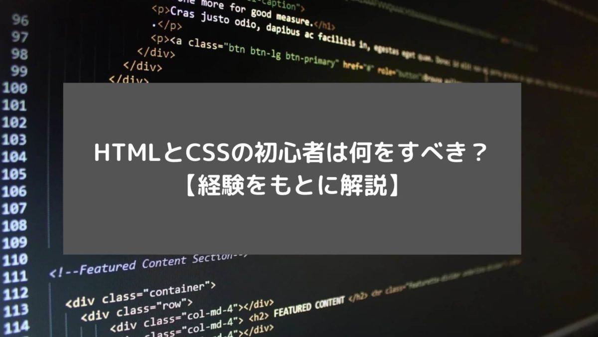 HTMLとCSSの初心者は何をすべき?【経験をもとに解説】と書かれた画像