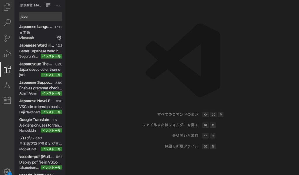 vsコードの言語拡張