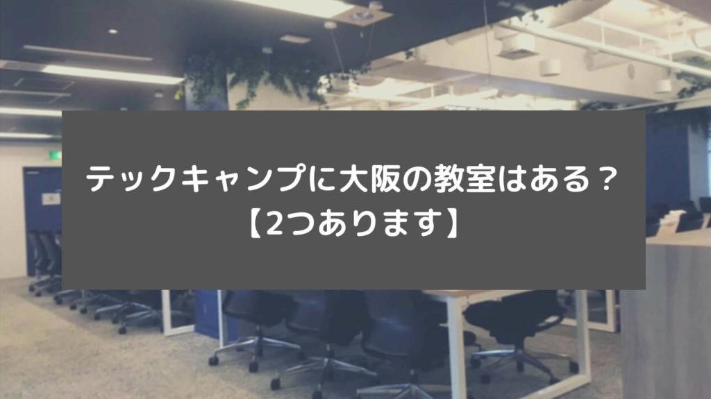 テックキャンプに大阪の教室はある?【2つあります】と書かれた画像