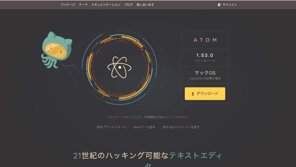 Atomの公式ホーム画像