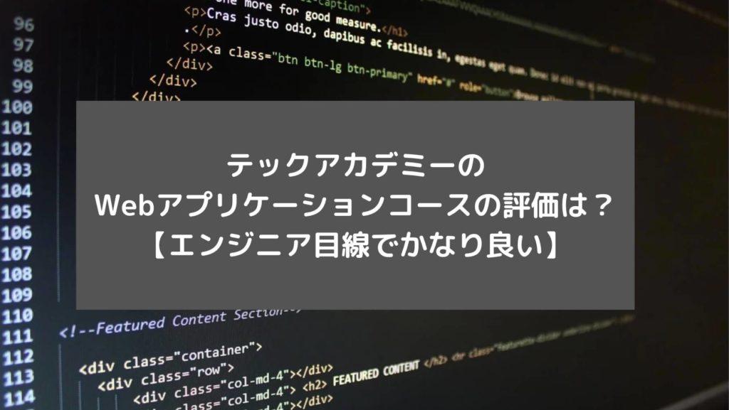 テックアカデミーのWebアプリケーションコースの評価は?【エンジニア目線でかなり良い】と書かれた画像