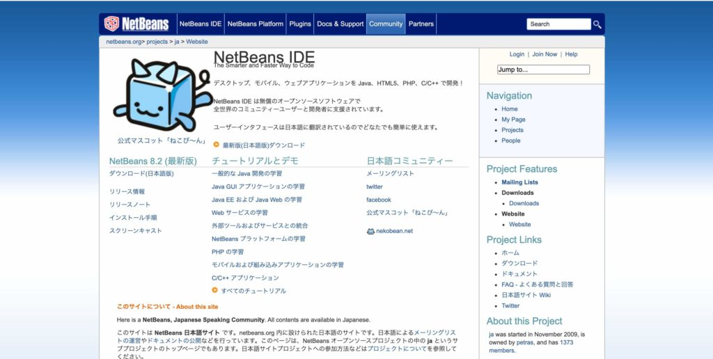 Netbeansのホーム画像