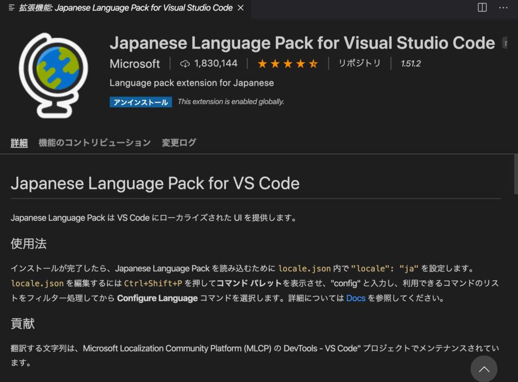 vsコードの日本語拡張機能