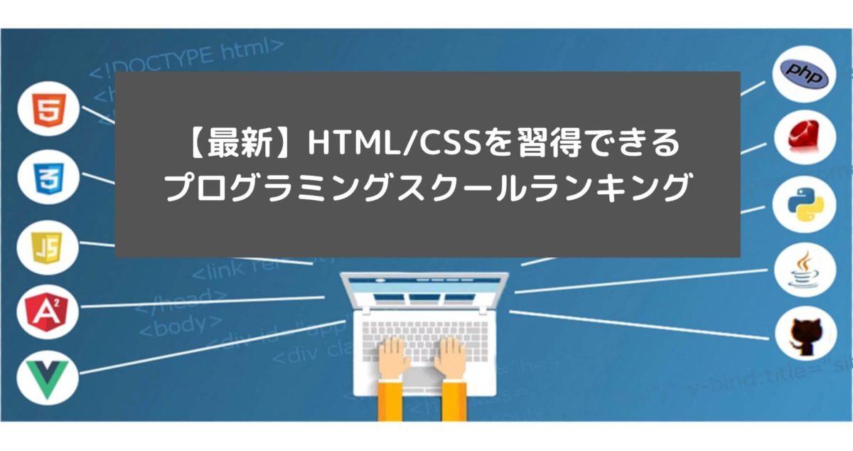 【最新】HTML/CSSを習得できるプログラミングスクールランキングと書かれた画像