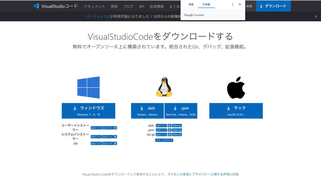 vsコードのインストール画面