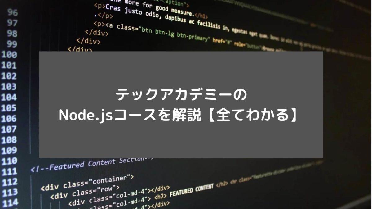 テックアカデミーのNode.jsコース を解説【全てわかる】と書かれた画像