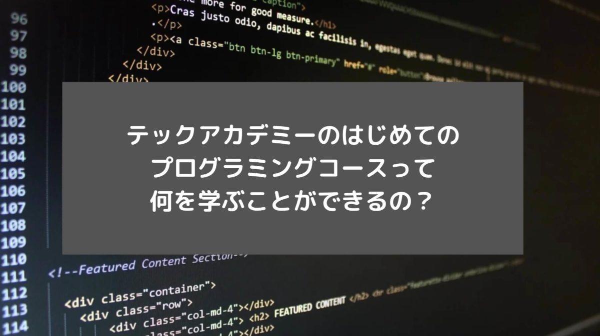 テックアカデミーのはじめてのプログラミングコースって何を学ぶことができるの?と書かれた画像