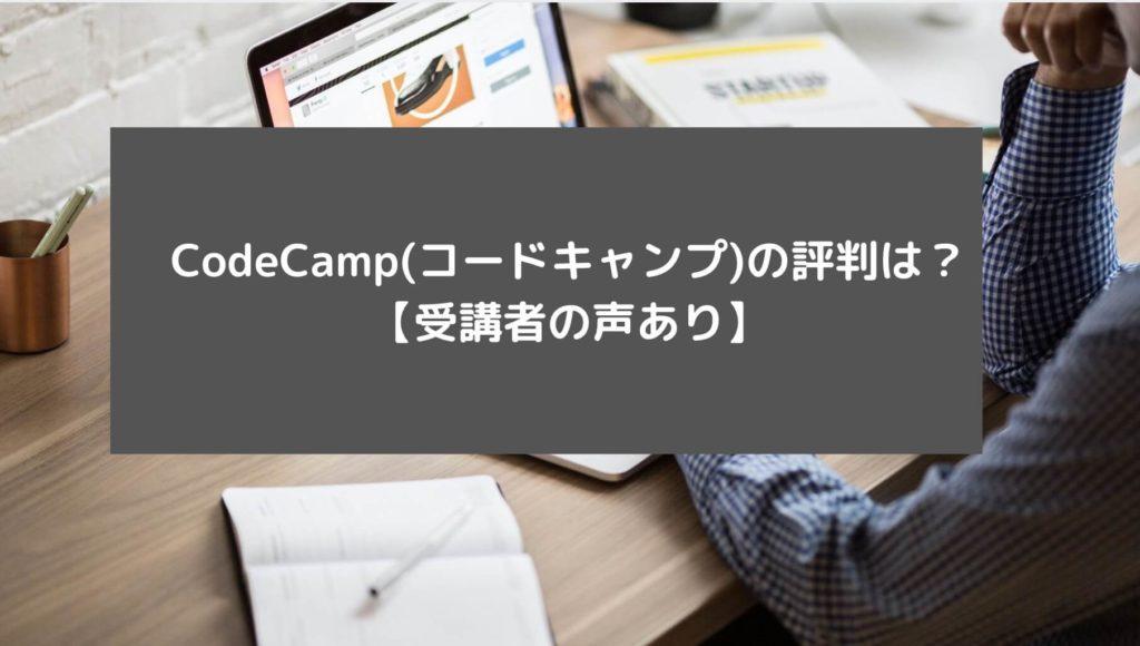 CodeCamp(コードキャンプ)の評判は?【受講者の声あり】と書かれた画像