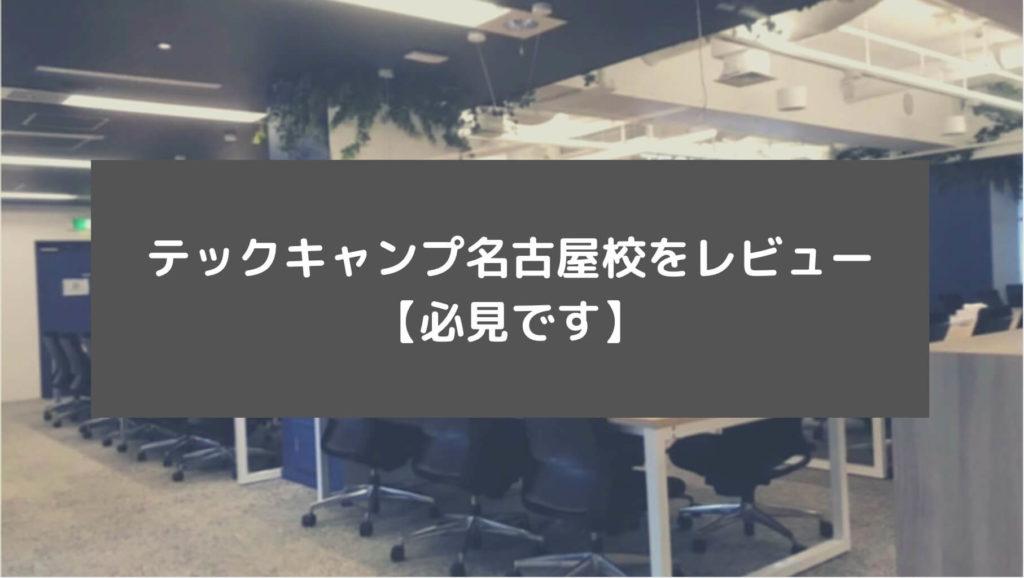 テックキャンプ名古屋校をレビュー【必見です】と書かれた画像