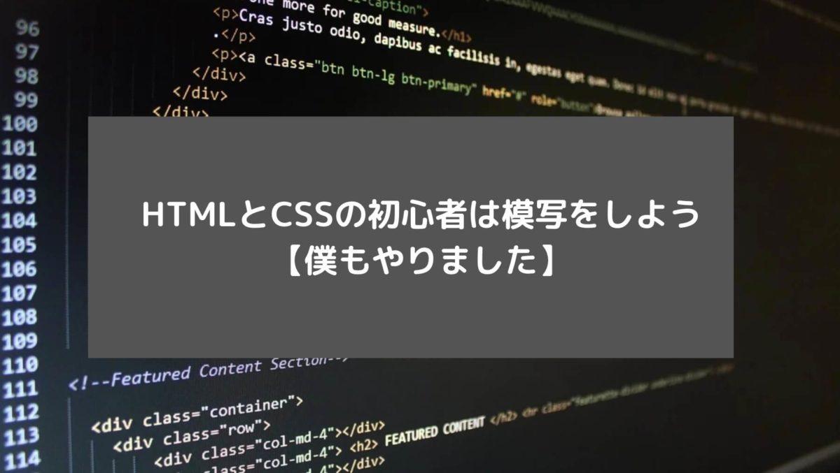 HTMLとCSSの初心者は模写をしよう【僕もやりました】と書かれた画像