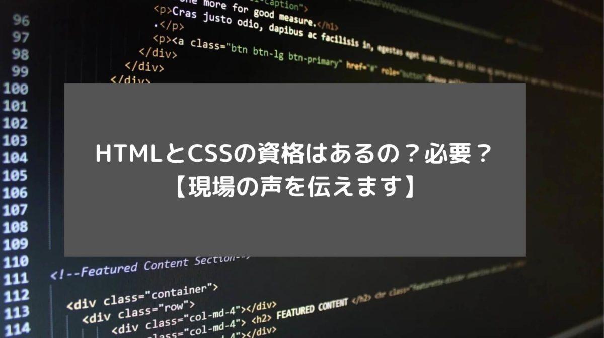 HTMLとCSSの資格はあるの?必要?【現場の声を伝えます】と書かれた画像