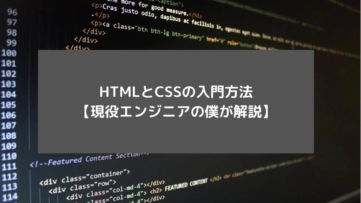 HTMLとCSSの入門方法【現役エンジニアの僕が解説】と書かれた画像