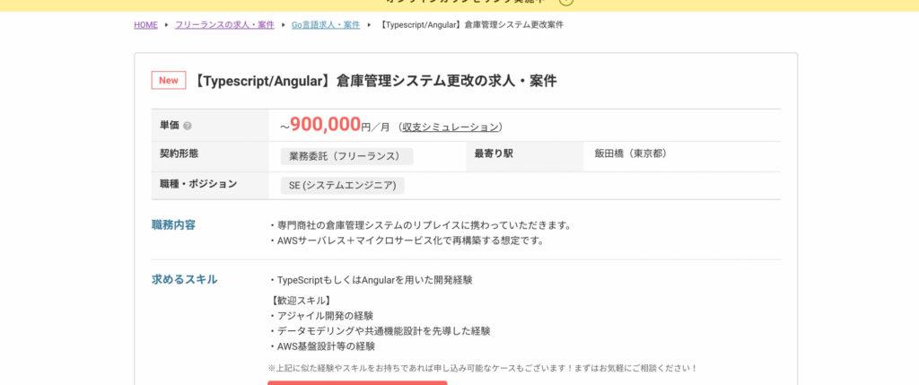 80万円の案件