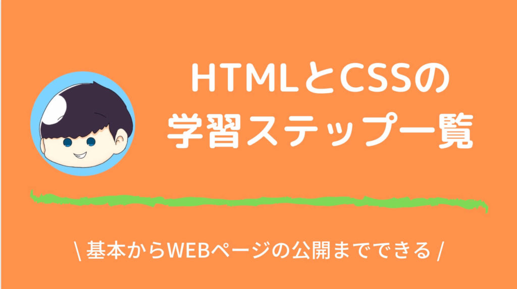 HTMLとCSSの学習ステップ一覧と書かれた画像