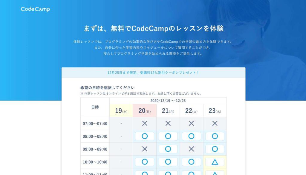 codecamp無料体験の日程選択画面