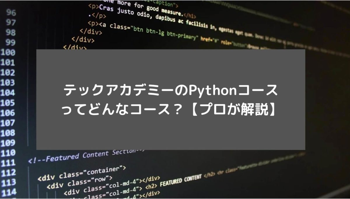 テックアカデミーのPythonコースってどんなコース?【プロが解説】と書かれた画像