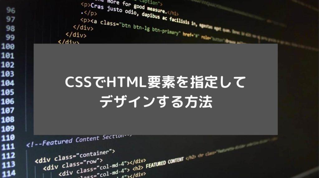 CSSでHTML要素を指定してデザインする方法と書かれた画像