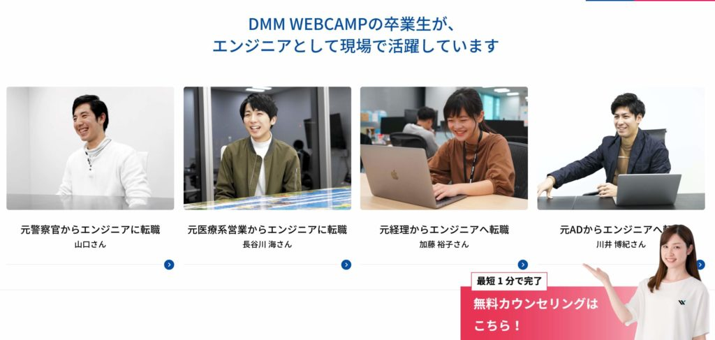 DMMWEBキャンプの卒業生