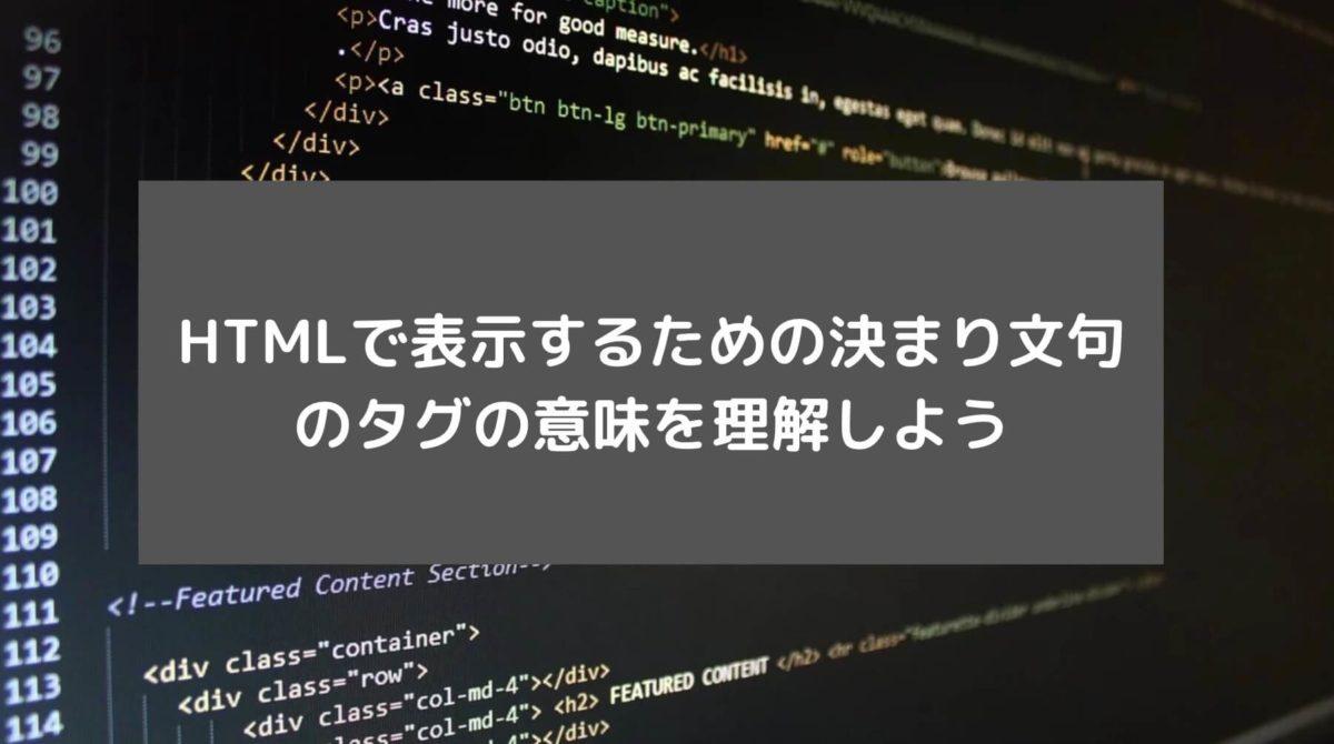 HTMLで表示するための決まり文句のタグの意味を理解しようと書かれた画像