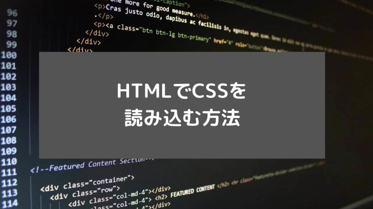 HTMLでCSSを読み込む方法と書かれた画像