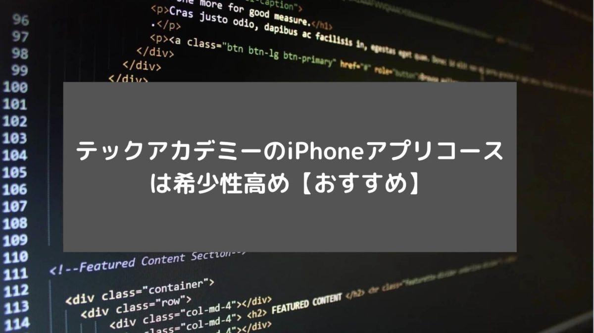 テックアカデミーのiPhoneアプリコース は希少性高め【おすすめ】と書かれた画像