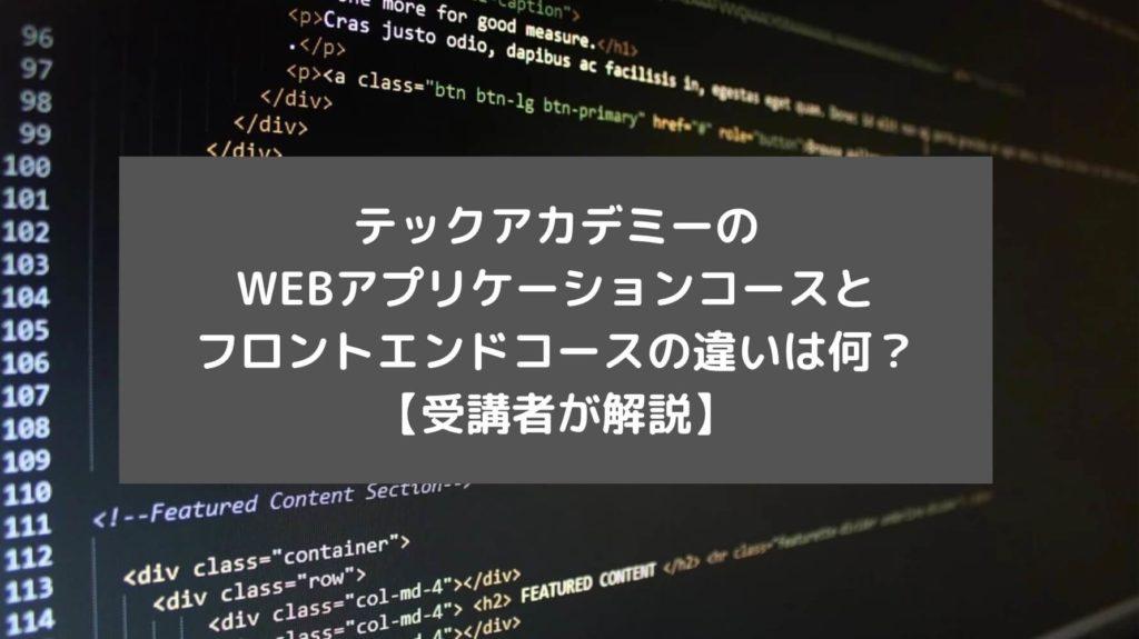 テックアカデミーのWEBアプリケーションコースとフロントエンドコースの違いは何?【受講者が解説】と書かれた画像