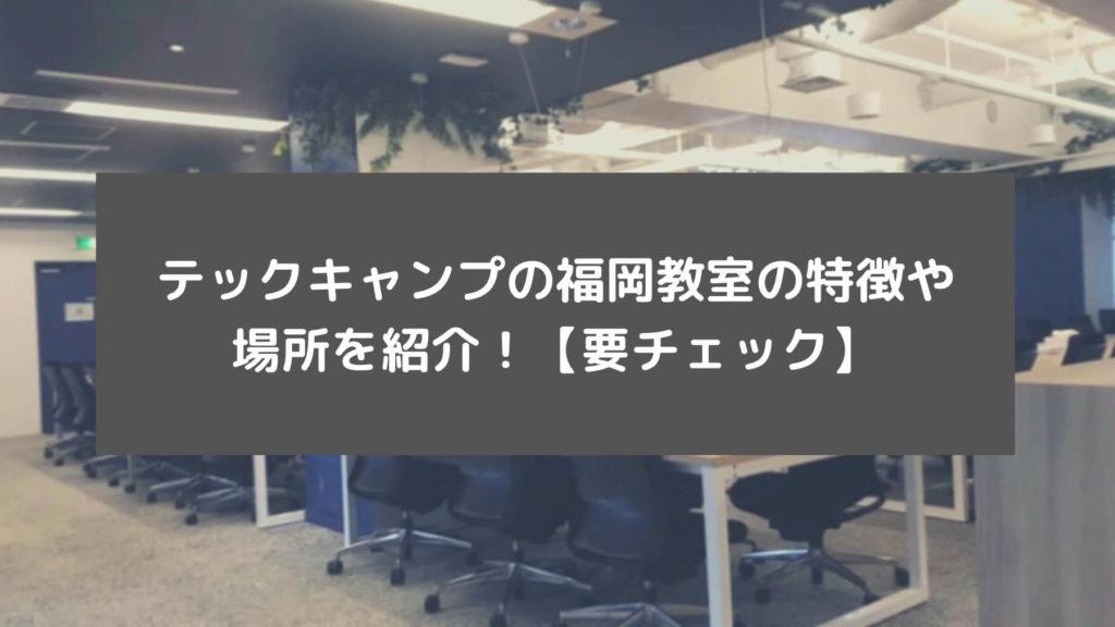 テックキャンプの福岡教室の特徴や場所を紹介!【要チェック】と書かれた画像