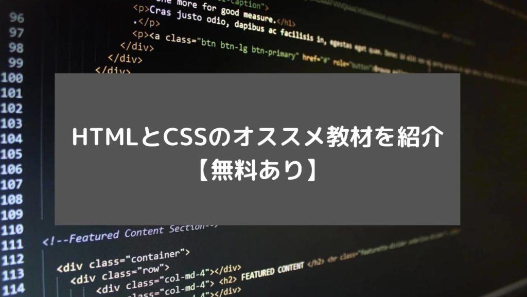 HTMLとCSSのオススメ教材を紹介【無料あり】と書かれた画像