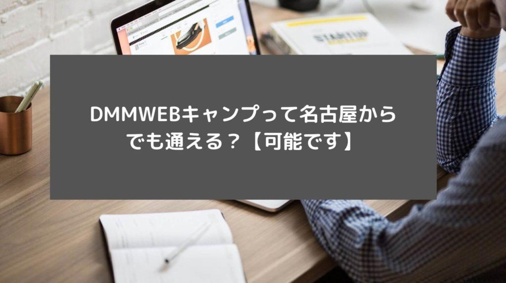 DMMWEBキャンプって名古屋からでも通える?【可能です】と書かれた画像