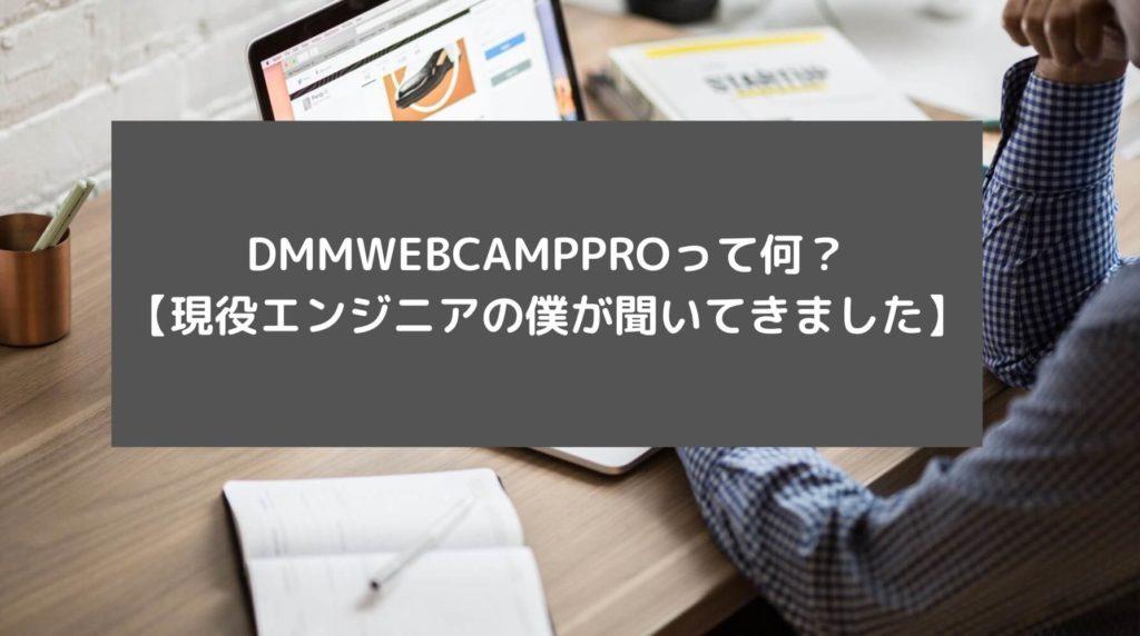DMMWEBCAMPPROって何?【詳しく紹介】と書かれた画像
