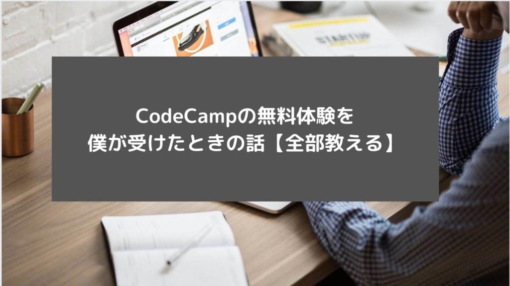 CodeCampの無料体験を僕が受けたときの話【全部教える】と書かれた画像